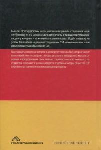 фото страниц ГДР. Миролюбивое государство, читающая страна, спортивная нация? #2