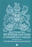 Книга История Англии и английского народа