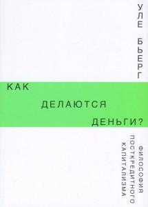 Книга Как делаются деньги? Философия посткредитного капитализма