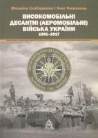 Книга Високомобільні десантні (Аеромобільні) війська України. 1991-2017 рр.