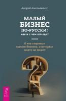 Книга Малый бизнес по - русски: как и с чем его едят