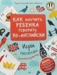 Книга Как научить ребенка говорить по-английски. Игры, песенки и мнемокарточки