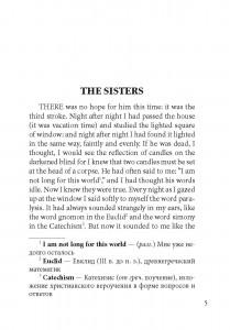 фото страниц Dubliners #2