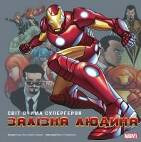 Книга Залізна людина. Світ очима супергероя