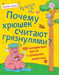 Книга Почему хрюшек считают грязнулями? 100 интересных фактов о домашних животных