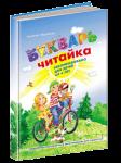 Книга Букварь для дошкольников. Читайка