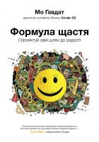 Книга Формула щастя. Спроектуй свій шлях до радості