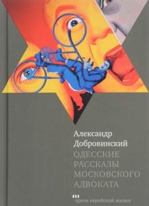 Книга Одесские рассказы московского адвоката