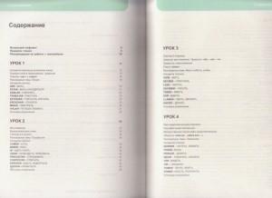 фото страниц Испанский язык. 16 уроков. Базовый тренинг #3