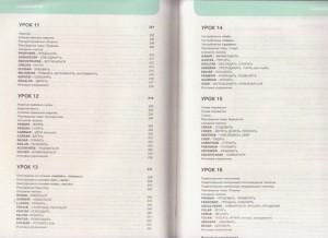 фото страниц Испанский язык. 16 уроков. Базовый тренинг #2
