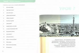 фото страниц Испанский язык. 16 уроков. Базовый тренинг #6