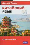 Книга Китайский язык. 16 уроков. Базовый тренинг