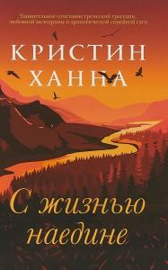 Книга С жизнью наедине