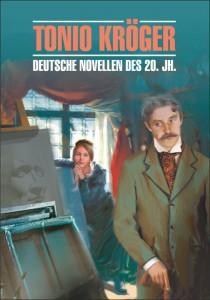 Книга Tonio Kroger. Deutsche Novellen des 20 Jahrhunderts