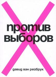 Книга Против выборов