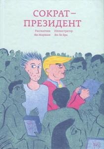 Книга Сократ - президент