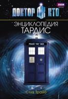 Книга Доктор Кто. Тардис. Энциклопедия