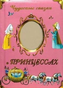 Книга Чудесные сказки о принцессах