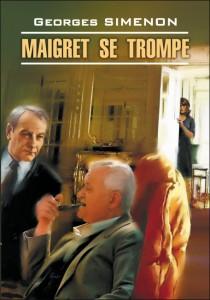 Книга Maigret se trompe