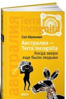 Книга Австралия - Terra Incognita. Когда звери еще были людьми