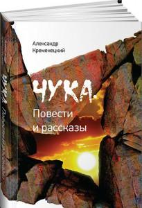 Книга Чука