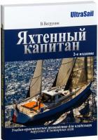 Книга Яхтенный капитан. Учебно-практическое руководство для владельцев парусных и моторных яхт
