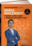 Книга Майнд-менеджмент. Решение бизнес-задач с помощью интеллект-карт