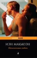 Книга Невыносимая любовь