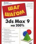 Книга 3ds Max 9 на 200%