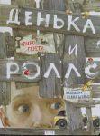 Книга Денька і роллс