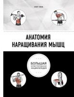Книга Анатомия наращивания мышц