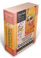 Книга Библиотека современной Клеопатры. Стань красивой и богатой.