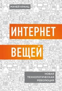 Книга Интернет вещей. Новая технологическая революция