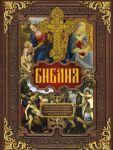 Книга Библия. Книги Священного Писания Ветхого и Нового Завета c иллюстрациями художников эпохи Возрождения