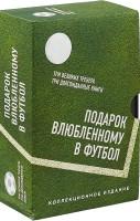 Книга Подарок влюбленному в футбол. Кройфф, Платини, Гвардиола (комплект из 3 книг)