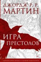 Книга Игра престолов. Графический роман