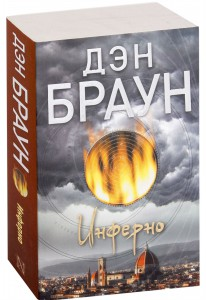 Книга Инферно