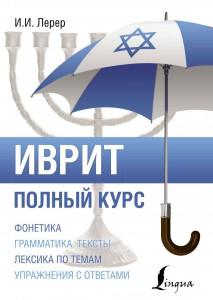 Книга Иврит. Полный курс