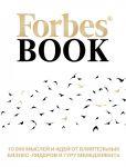 Книга Forbes Book: 10 000 мыслей и идей от влиятельных бизнес-лидеров и гуру менеджмента