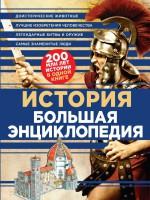 Книга История. Большая энциклопедия