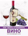Книга Как читать и понимать вино