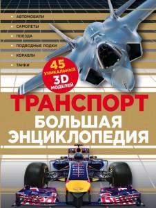Книга Транспорт. Большая энциклопедия