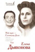 Книга Мой муж - Сальвадор Дали