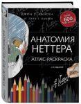 Книга Анатомия Неттера. Атлас-раскраска