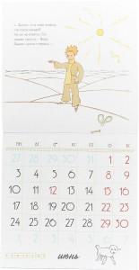 фото страниц Календарь настенный на 2019 год 'Маленький принц' #4