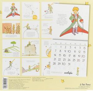 фото страниц Календарь настенный на 2019 год 'Маленький принц' #6
