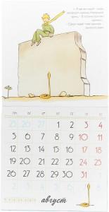фото страниц Календарь настенный на 2019 год 'Маленький принц' #5