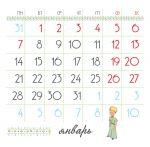фото страниц Календарь настенный на 2019 год 'Маленький принц' #3