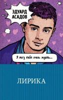 Книга Лирика