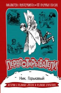 Книга Первооткрыватели. 100 научных сказок